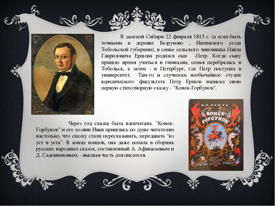 В далекой Сибири 22 февраля 1815 г. (а если быть точными в деревне Безруково...