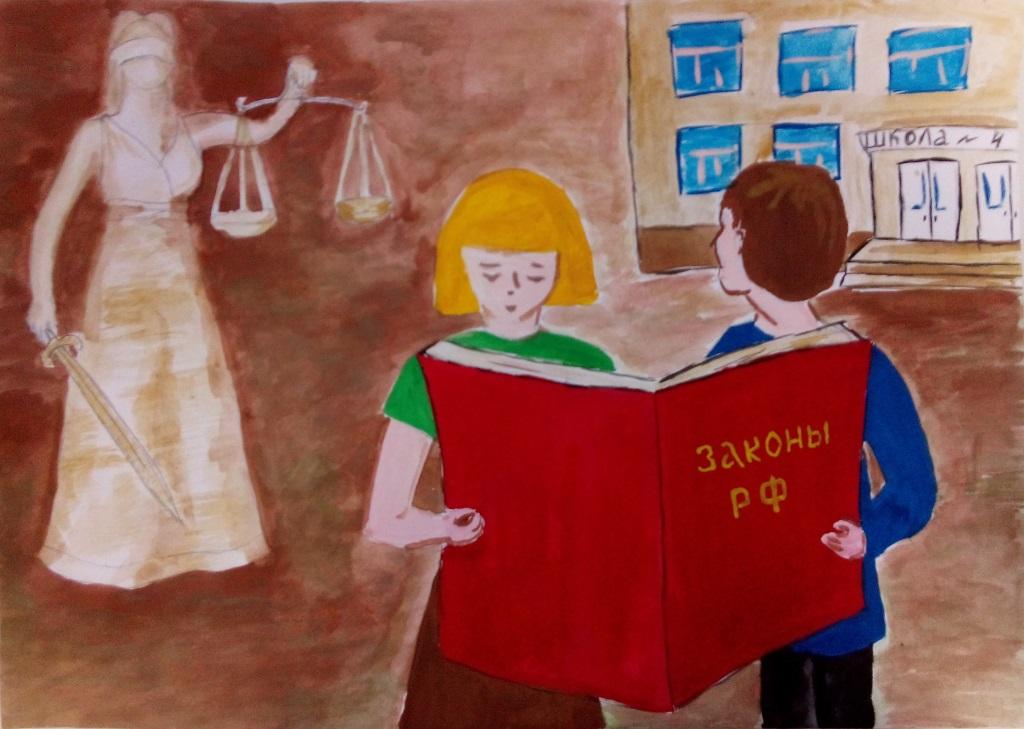 Картинки я и закон рисунки