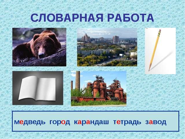 СЛОВАРНАЯ РАБОТА медведь город карандаш тетрадь завод