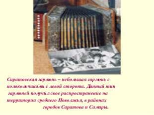 Саратовская гармонь – небольшая гармонь с колокольчиками с левой стороны. Дан