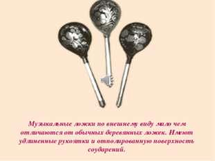Музыкальные ложки по внешнему виду мало чем отличаются от обычных деревянных
