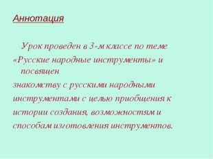 Аннотация Урок проведен в 3-м классе по теме «Русские народные инструменты» и