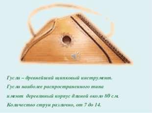 Гусли – древнейший щипковый инструмент. Гусли наиболее распространенного типа
