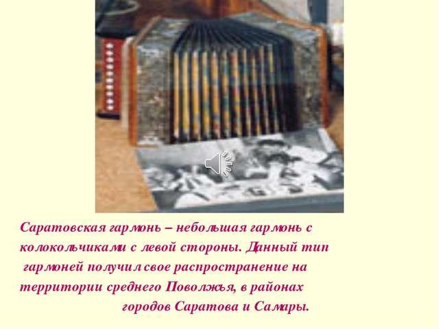 Саратовская гармонь – небольшая гармонь с колокольчиками с левой стороны. Дан...