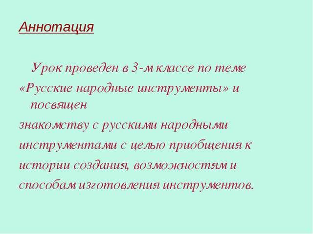 Аннотация Урок проведен в 3-м классе по теме «Русские народные инструменты» и...