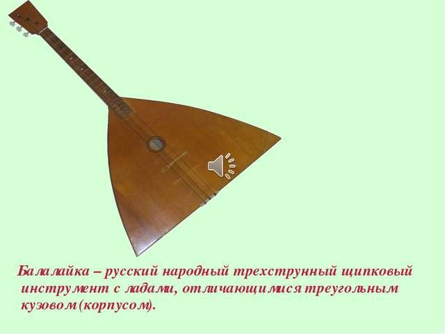 Балалайка – русский народный трехструнный щипковый инструмент с ладами, отли...