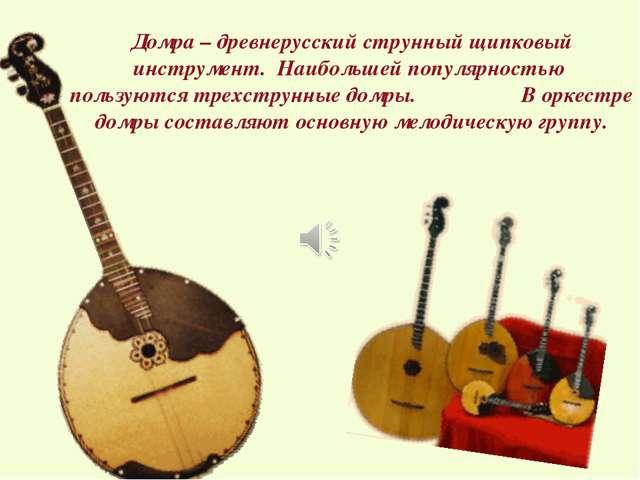 Домра – древнерусский струнный щипковый инструмент. Наибольшей популярностью...