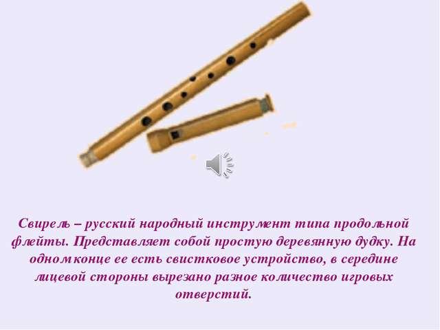 Свирель – русский народный инструмент типа продольной флейты. Представляет со...