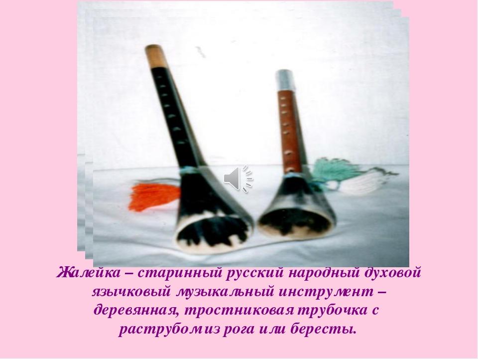 Жалейка – старинный русский народный духовой язычковый музыкальный инструмент...