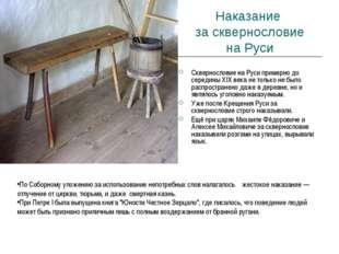 Наказание за сквернословие на Руси Сквернословие на Руси примерно до середины