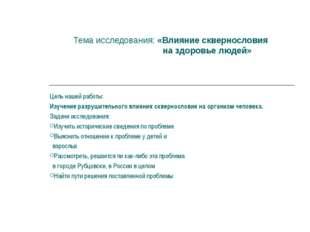 Тема исследования: «Влияние сквернословия на здоровье людей» Цель нашей работ
