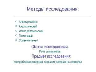 Методы исследования: Анкетирование Аналитический Исследовательский Поисковый