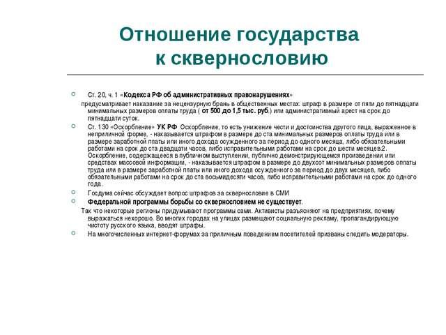 Отношение государства к сквернословию Ст. 20, ч. 1 «Кодекса РФ об администрат...