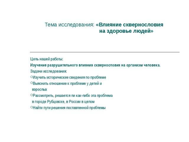 Тема исследования: «Влияние сквернословия на здоровье людей» Цель нашей работ...