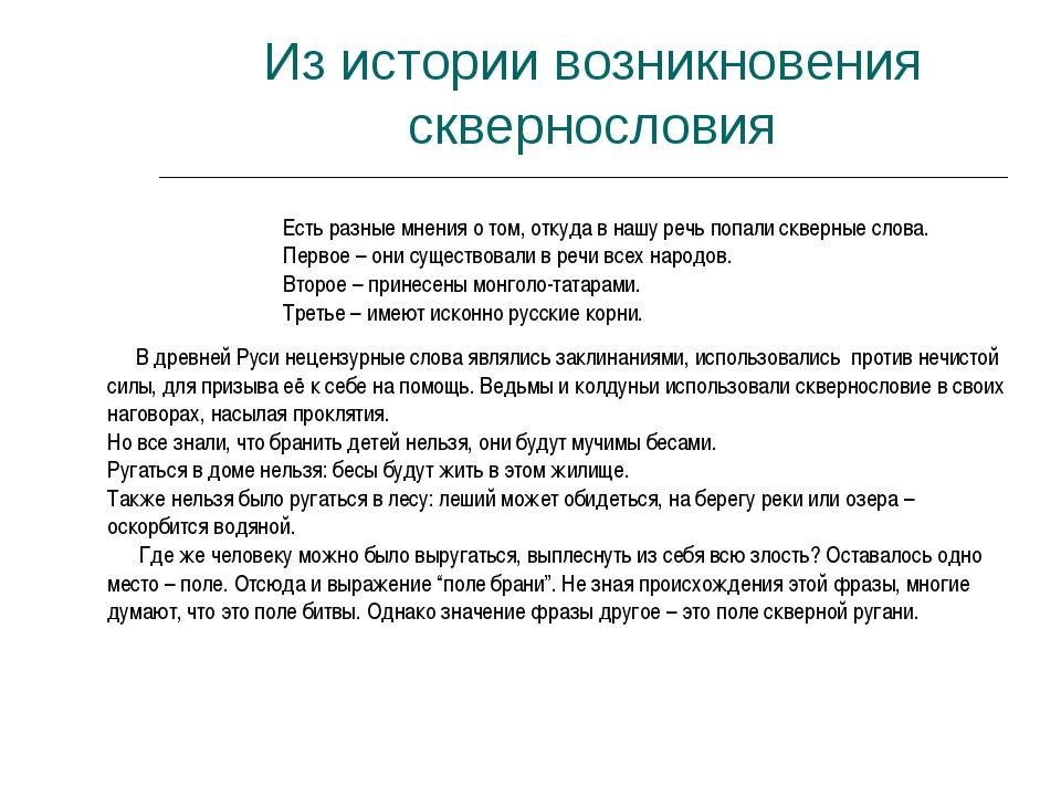 Из истории возникновения сквернословия В древней Руси нецензурные слова являл...