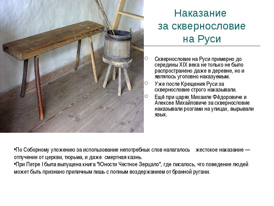 Наказание за сквернословие на Руси Сквернословие на Руси примерно до середины...