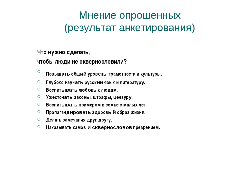 Мнение опрошенных (результат анкетирования) Что нужно сделать, чтобы люди не...