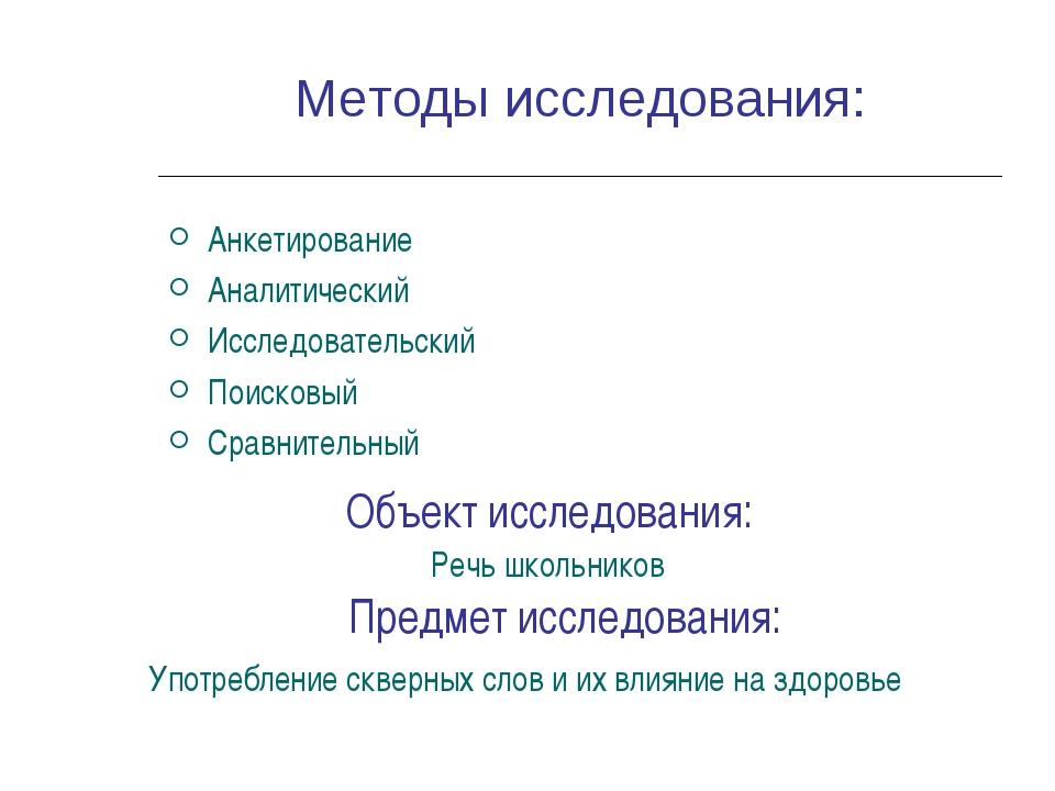 Методы исследования: Анкетирование Аналитический Исследовательский Поисковый...