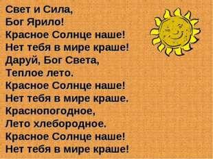 Свет и Сила, Бог Ярило! Красное Солнце наше! Нет тебя в мире краше! Даруй, Б