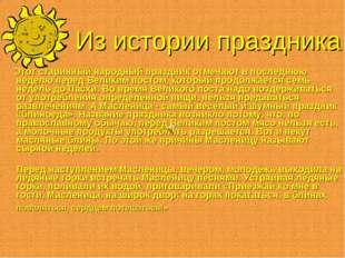 Из истории праздника Этот старинный народный праздник отмечают в последнюю не
