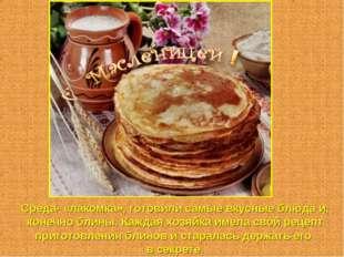 Среда- «лакомка», готовили самые вкусные блюда и, конечно блины. Каждая хозя