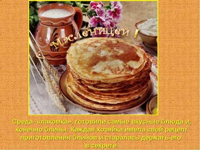 Среда- «лакомка», готовили самые вкусные блюда и, конечно блины. Каждая хозя...