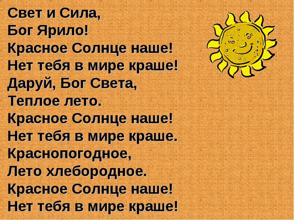Свет и Сила, Бог Ярило! Красное Солнце наше! Нет тебя в мире краше! Даруй, Б...