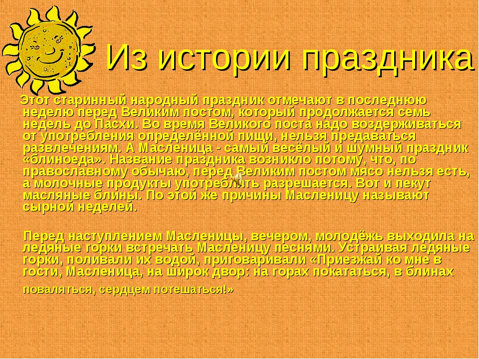 Из истории праздника Этот старинный народный праздник отмечают в последнюю не...