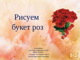 Автор работы: заместитель директора по УВР МБОУ СОШ № 2 г. Гагарина Смоленск