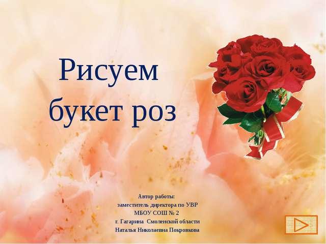 Автор работы: заместитель директора по УВР МБОУ СОШ № 2 г. Гагарина Смоленск...