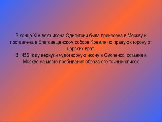 В конце XIV века икона Одигитрии была принесена в Москву и поставлена в Благо...