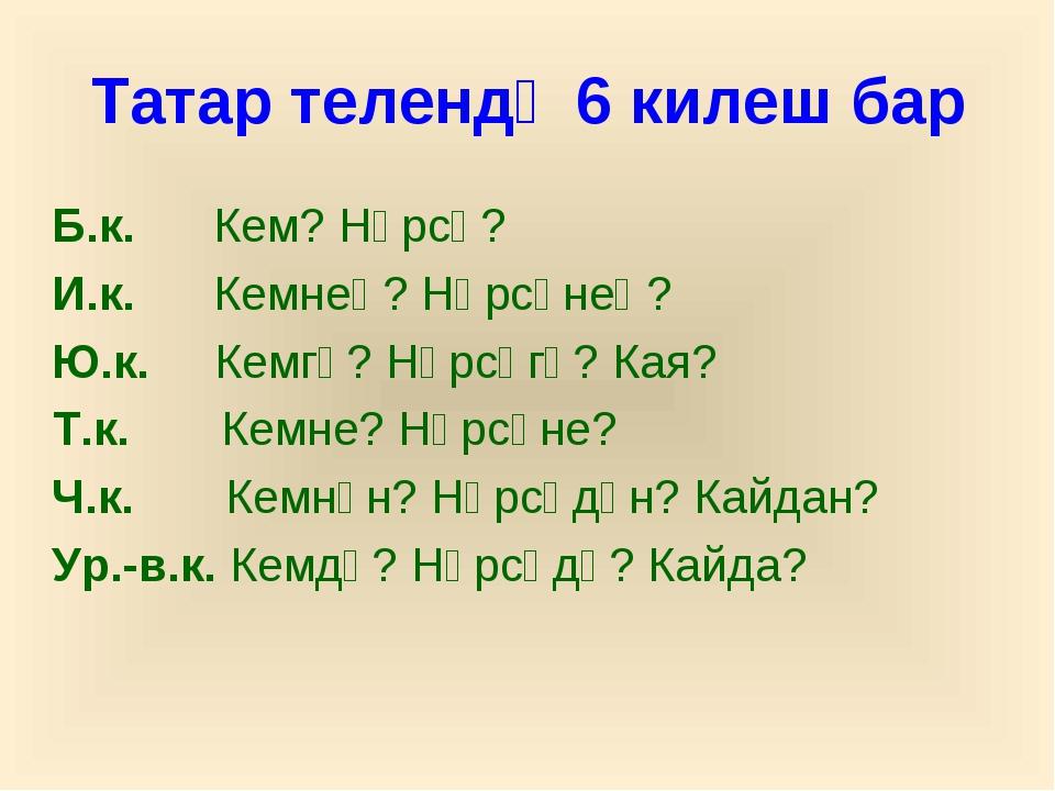 Татар теле кагыйдэлэр