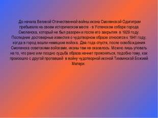 До начала Великой Отечественной войны икона Смоленской Одигитрии пребывала н