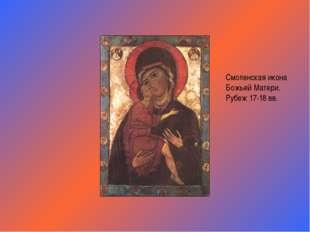 Смоленская икона Божьей Матери. Рубеж 17-18 вв.