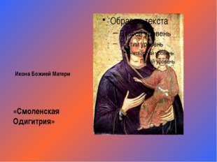 Икона Божией Матери «Смоленская Одигитрия»