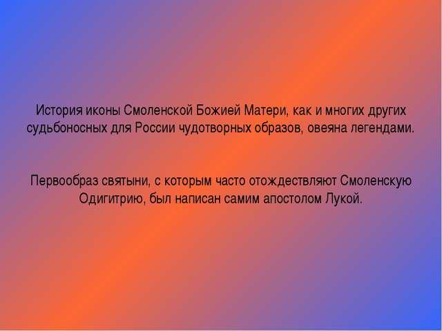 История иконы Смоленской Божией Матери, как и многих других судьбоносных для...