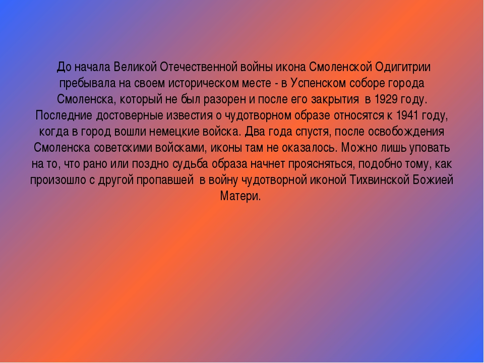 До начала Великой Отечественной войны икона Смоленской Одигитрии пребывала н...