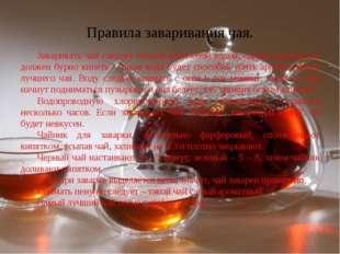 Правила заваривания чая. Заваривать чай следует свежей кипяченой водой, однак