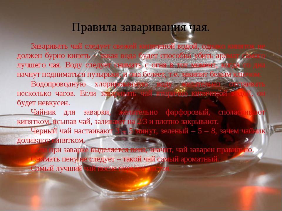 Правила заваривания чая. Заваривать чай следует свежей кипяченой водой, однак...