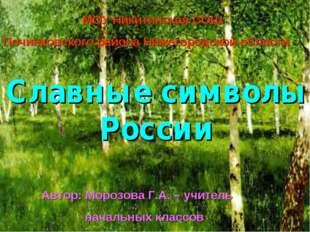 Славные символы России МОУ Никитинская СОШ Починковского района Нижегородской