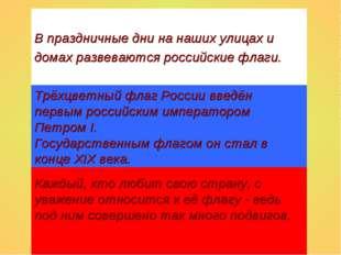 В праздничные дни на наших улицах и домах развеваются российские флаги. Трёх