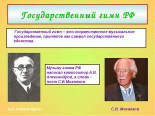 Государственный гимн РФ Государственный гимн – это торжественное музыкальное