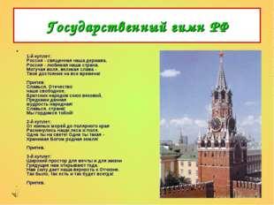Государственный гимн РФ 1-й куплет: Россия - священная наша держава, Россия -