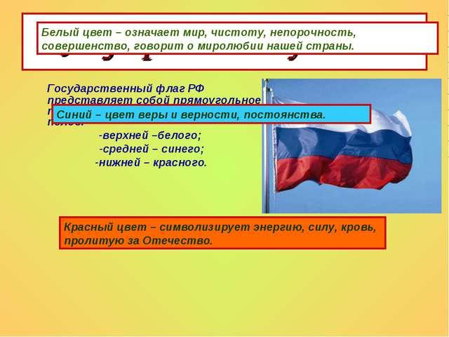 Государственный флаг РФ Государственный флаг РФ представляет собой прямоугол...