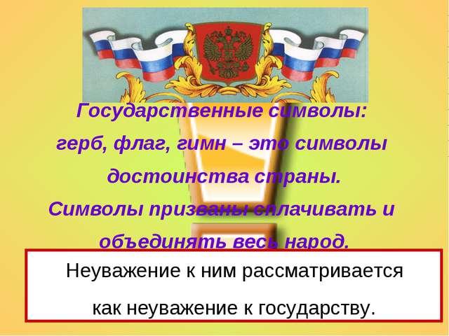 Государственные символы: герб, флаг, гимн – это символы достоинства страны. С...