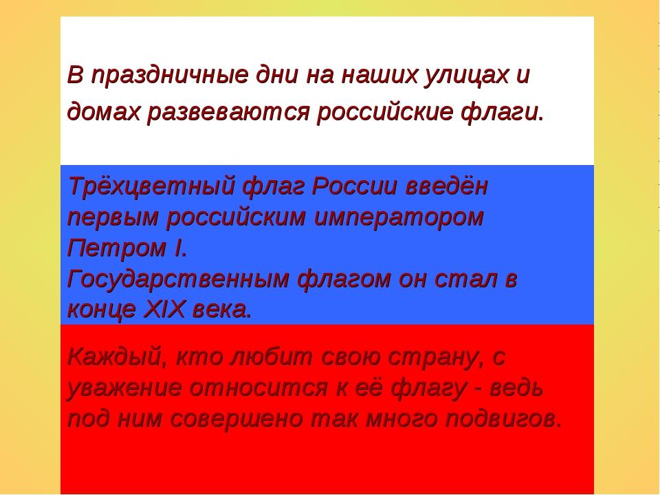 В праздничные дни на наших улицах и домах развеваются российские флаги. Трёх...