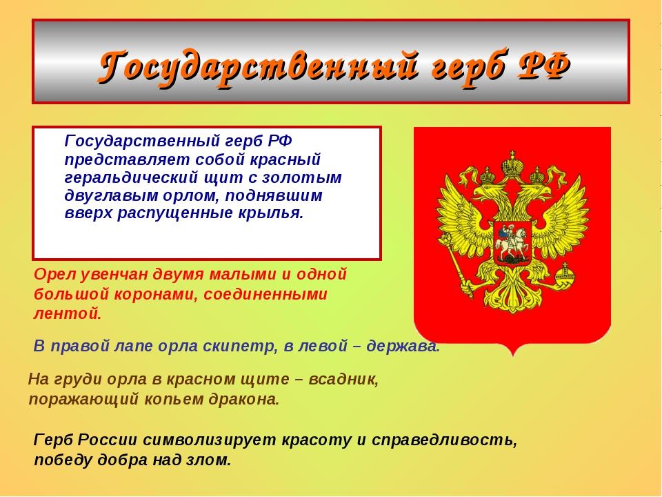 Государственный герб РФ Государственный герб РФ представляет собой красный ге...