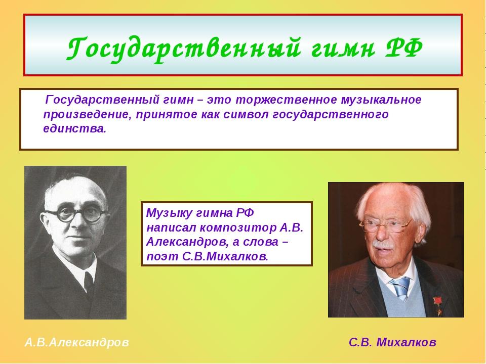 Государственный гимн РФ Государственный гимн – это торжественное музыкальное...