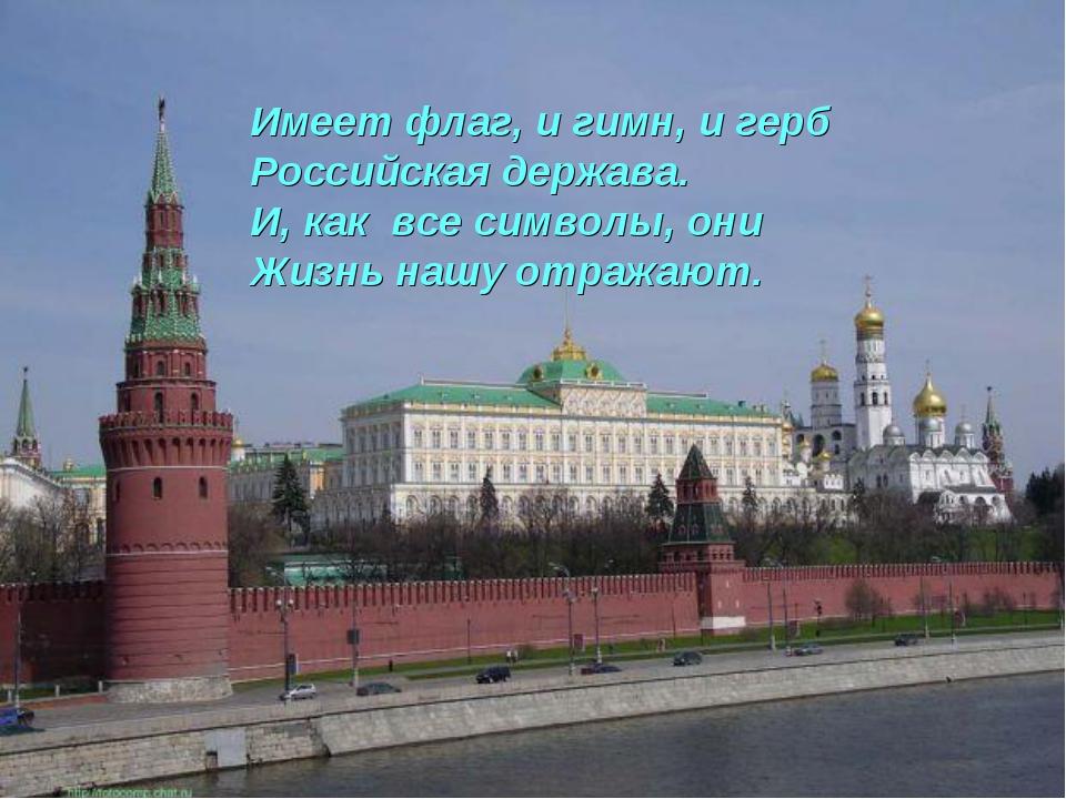 Имеет флаг, и гимн, и герб Российская держава. И, как все символы, они Жизнь...