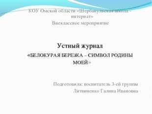 КОУ Омской области «Шербакульская школа - интернат» Внеклассное мероприятие У